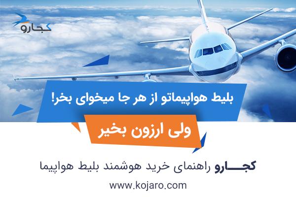 بلیط هواپیمات رو ارزون بخر !