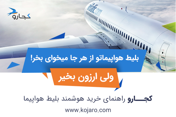 بزرگترین سایت جستجوی بلیط هواپیما