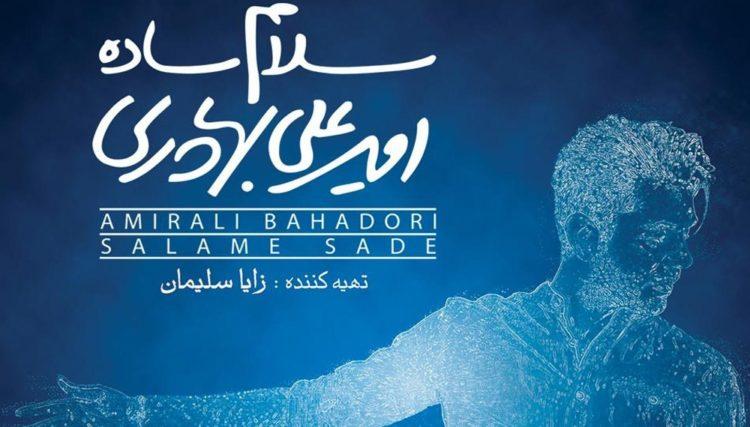 «سلام ساده» با صدای امیرعلی بهادری منتشر شد