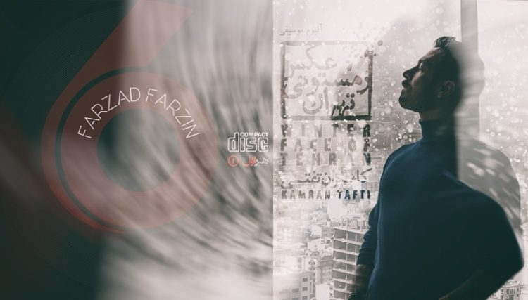 انتشار آلبومهای کامران تفتی و فرزاد فرزین