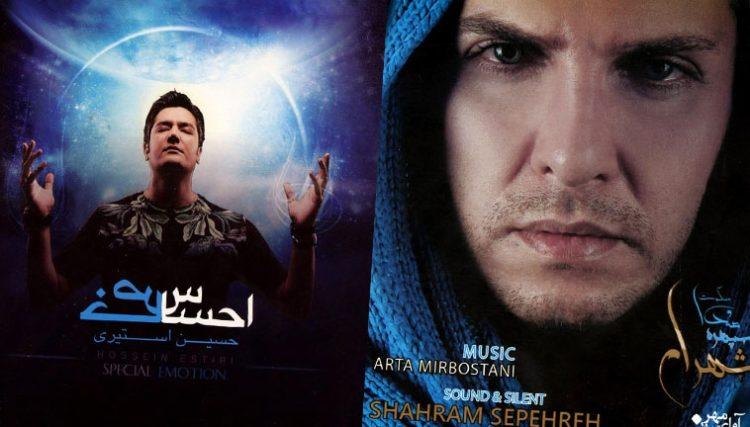 انتشار آلبومهای جدید حسین استیری و شهرام سپهره