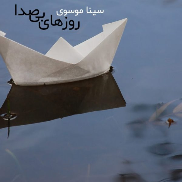بررسی آلبوم روزهای بی صدا از سینا موسوی