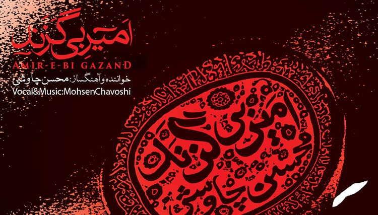 سرانجام «امیر بیگزند» دهم خرداد منتشر میشود