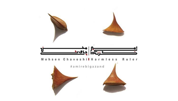 «امیر بی گزند» جدیدترین آلبوم محسن چاوشی منتشر شد