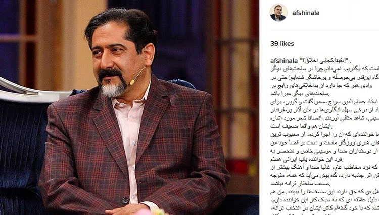 افشین علاء فحاشی طرفداران محسن چاوشی را فاجعه خواند
