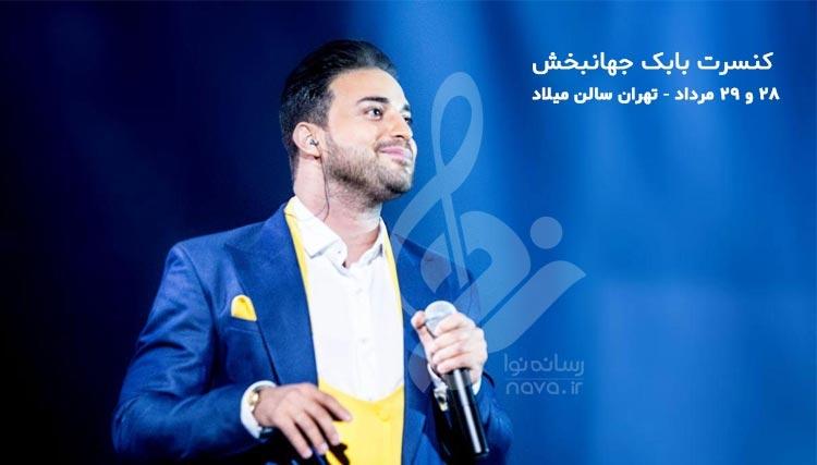 جزییات اولین کنسرت تابستانه بابک جهانبخش در تهران