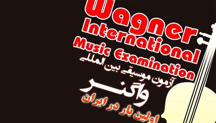 تهران میزبان آزمون موسیقی بین المللی واگنر