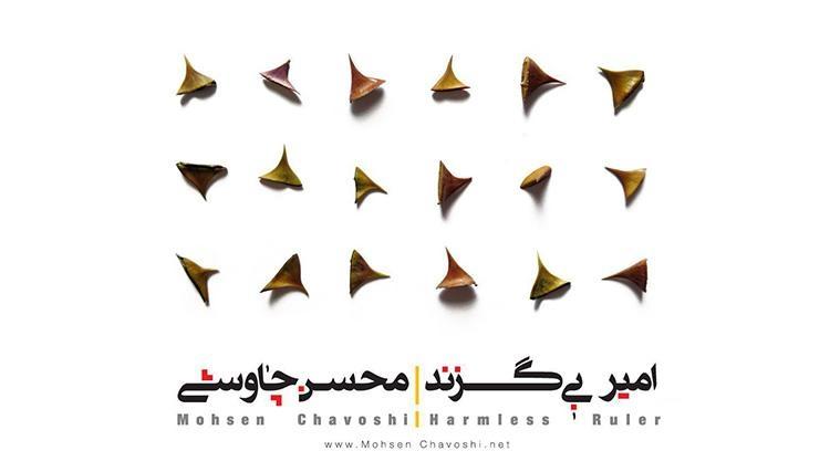 «محسن چاوشی» در موسیقی کشور رکورد زد
