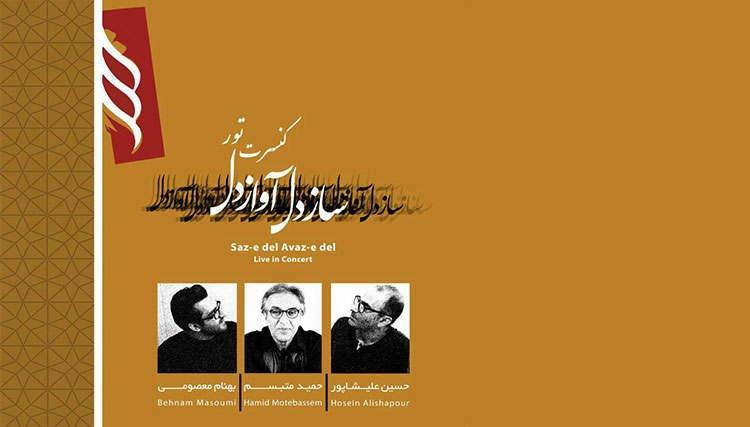 تور کنسرت «ساز دل آواز دل» در ایران برگزار میشود