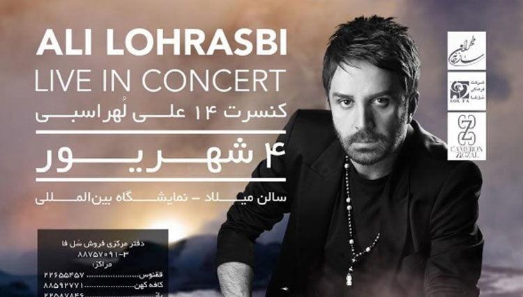 کنسرت علی لهراسبی در تهران برگزار میشود