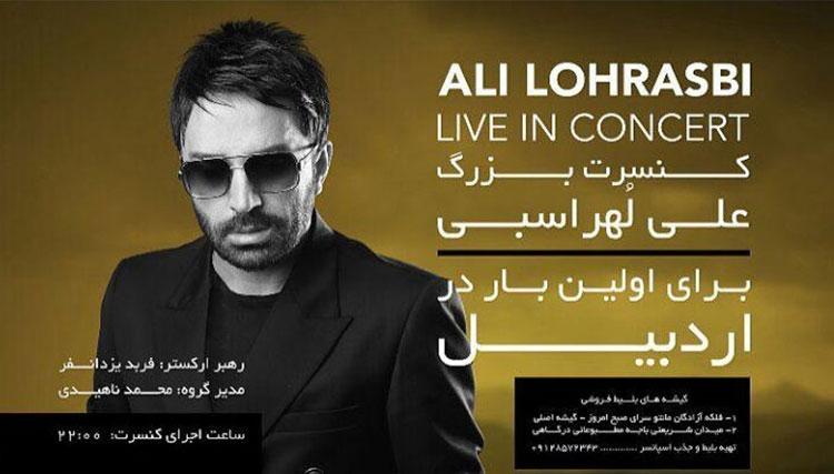 کنسرت علی لهراسبی برای نخستین بار در اردبیل برگزار میشود