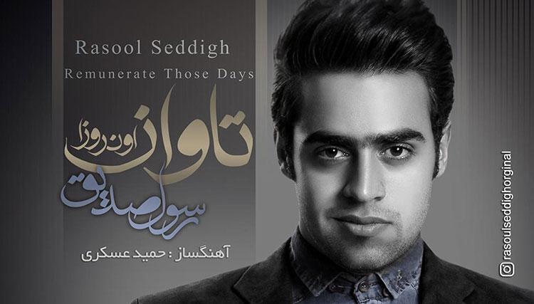 رسول صدیق آلبوم «تاوان اون روزا» را منتشر کرد