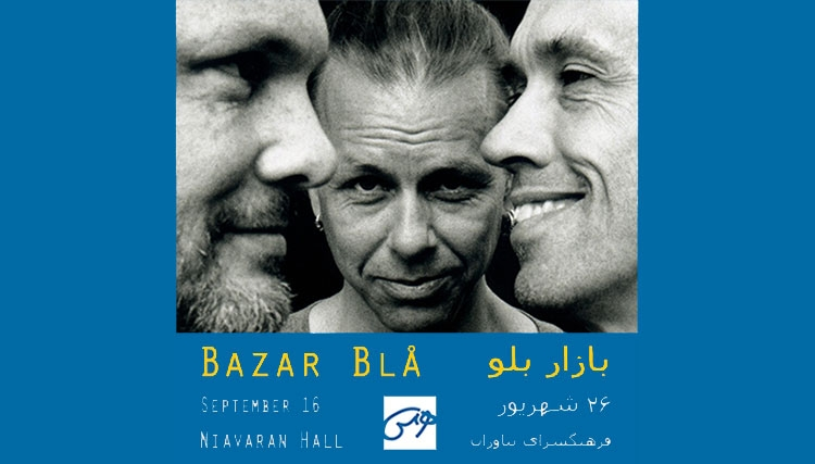 گروه سوئدی «بازار بلو» در تهران کنسرت برگزار میکند