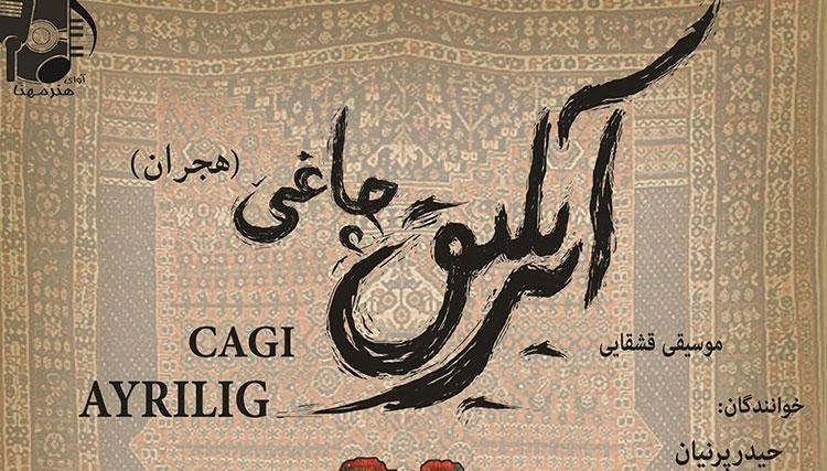 آلبوم «آیریلیق چاغی» بر اساس موسیقی قشقایی منتشر شد