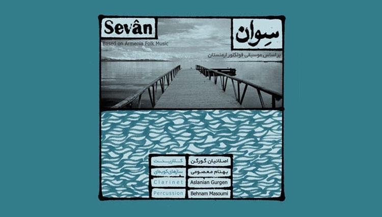 آلبوم موسیقی «سوان» منتشر میشود
