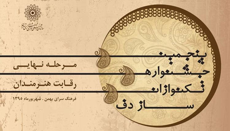 آخرین خبرها از جشنواره تکنوازان تهران