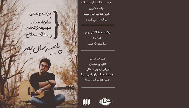 «پاییز سال بعد» نخستین مجموعه ترانه رستاک حلاج منتشر میشود