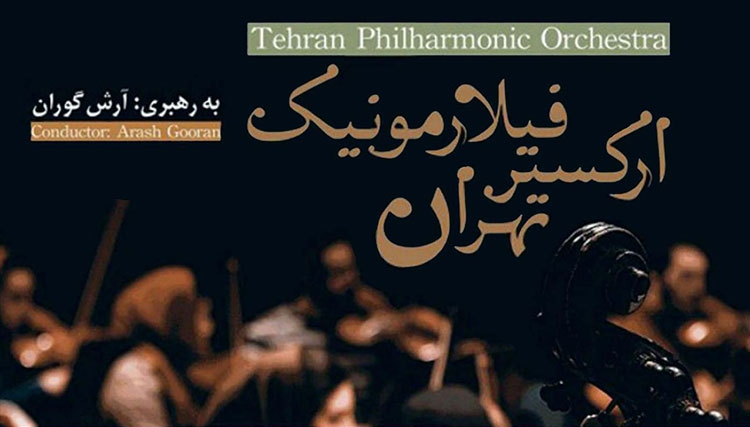 کنسرت ارکستر فیلارمونیک تهران به رهبری آرش گوران