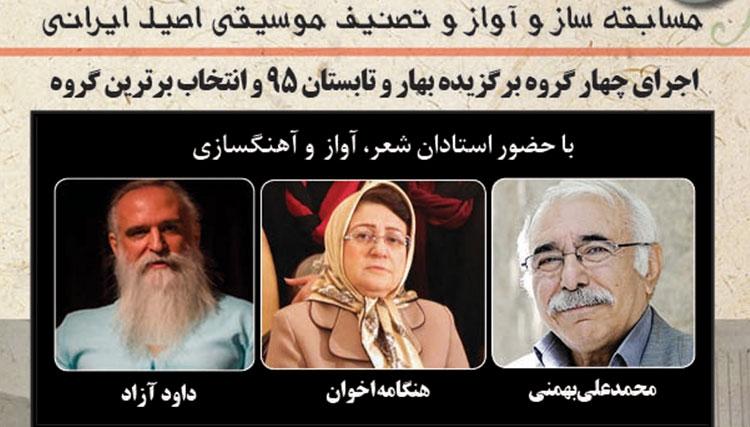 هنگامه اخوان، محمدعلی بهمنی و داود آزاد، داور هزارصدا