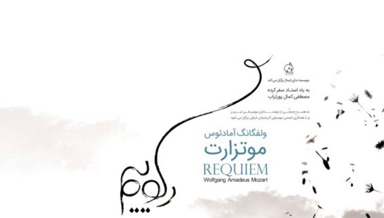 کنسرت ارکستر فیلارمونیک تبریز برگزار میشود
