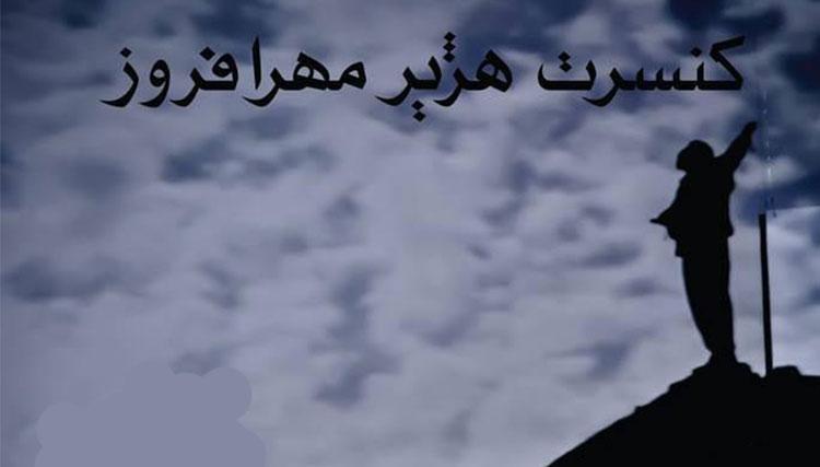 کنسرت هژیر مهرافروز برگزار میشود