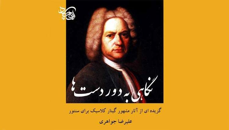 علیرضا جواهری «نگاهی به دوردستها» را منتشر کرد