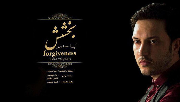 آلبوم موسیقی «بخشش» منتشر میشود