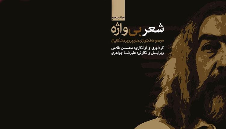 «شعر بی واژه» زندهیاد پرویز مشکاتیان منتشر شد