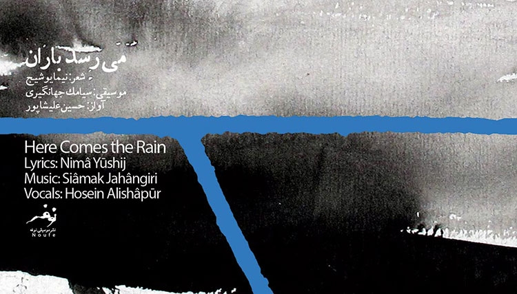 «میرسد باران» حسین علیشاپور منتشر شد