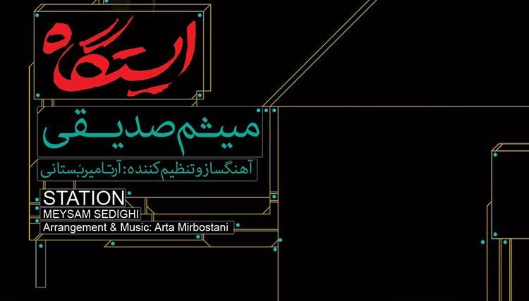 نخستین آلبوم میثم صدیقی منتشر شد