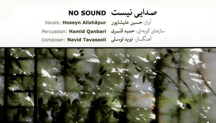 «صدایی نیست» با صدای حسین علیشاپور منتشر شد
