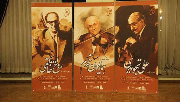 برنامه دومین روز سومین جشنواره «نوای خرم» اعلام شد