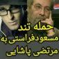 حمله تند مسعود فراستی به مرتضی پاشایی
