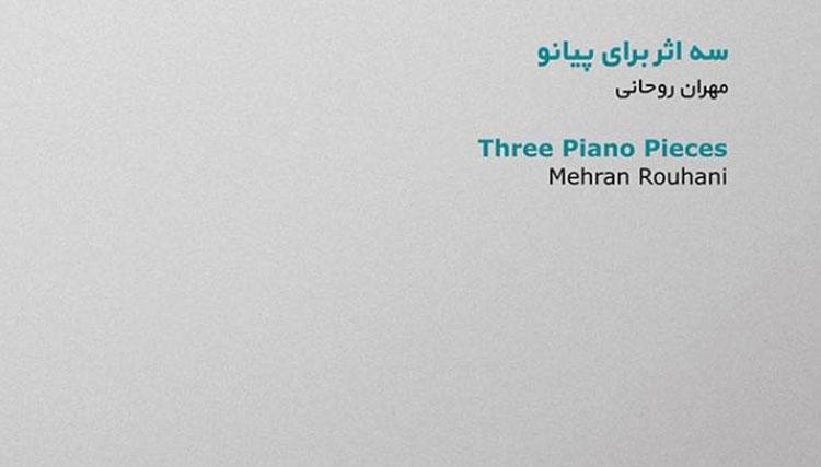 «سه اثر برای پیانو» از مهران روحانی