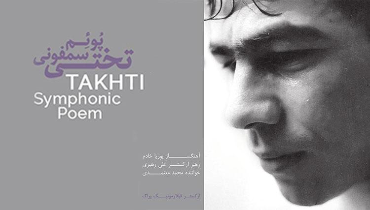 پوئم سمفونی «تختی»، اثر مشترک محمد معتمدی، علی رهبری و پوریا خادم