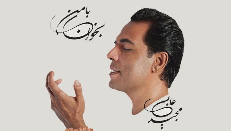 نخستین آلبوم مجید عابسی منتشر شد