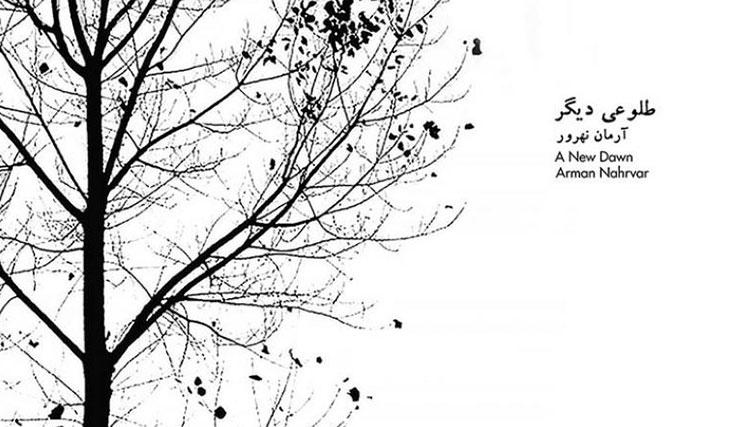 آلبوم موسیقی «طلوعی دیگر» منتشر شد