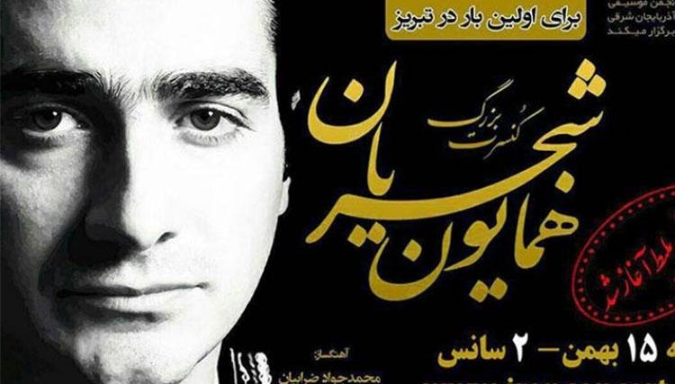 همایون شجریان برای نخستین بار در تبریز روی صحنه میرود