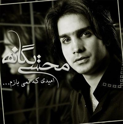 دانلود آهنگ محسن یگانه به نام امیدی که نمیبازم