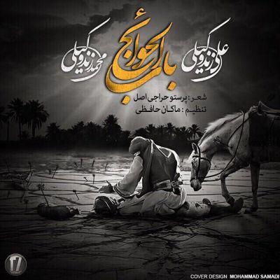 دانلود آهنگ علی زند وکیلی و محمد زندوکیلی به نام باب الحوائج