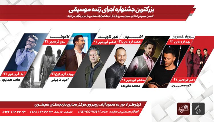 بزرگترین جشنواره موسیقی نوروزی در نور برگزار میشود