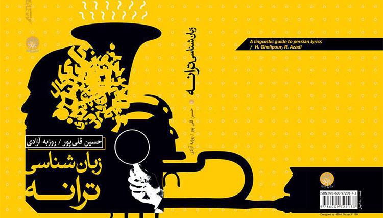 «زبان شناسی ترانه» از حسین قلیپور و روزبه آزادی منتشر میشود