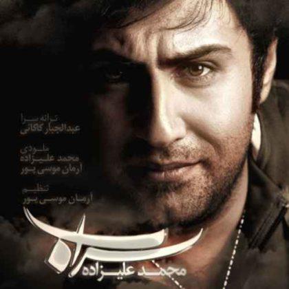 دانلود آهنگ محمد علیزاده به نام سراب