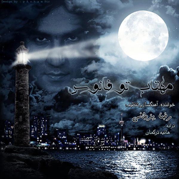 دانلود آهنگ رضا یزدانی به نام مهتاب تو فانوس