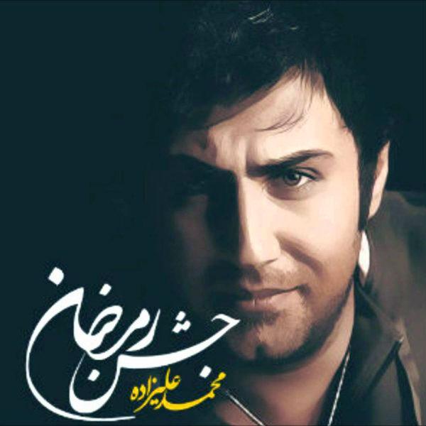 دانلود آهنگ محمد علیزاده به نام نیاز (جشن رمضان)