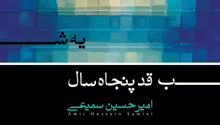 امیرحسین سمیعی «یه شب قد پنجاه سال» را منتشر کرد