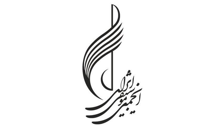 نخستین جلسه مجمع سالانه انجمن موسیقی برگزار میشود