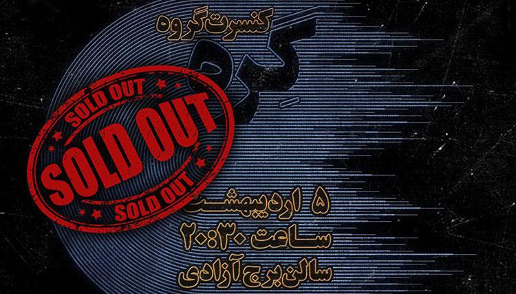 بلیتهای کنسرت «گره» در کمتر از یک ساعت به فروش رسید