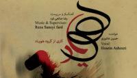 «هویاد» به آهنگسازی رضا صانعی فرد منتشر شد