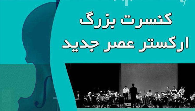 کنسرت بزرگ ارکستر عصر جدید برگزار میشود